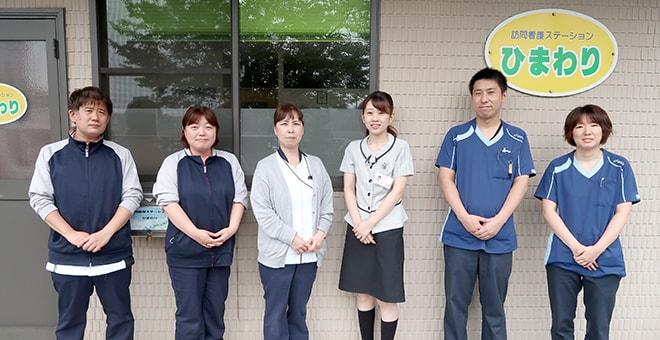 訪問看護ステーションひまわりのスタッフ集合写真